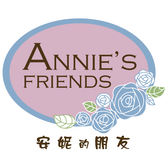 安妮的朋友