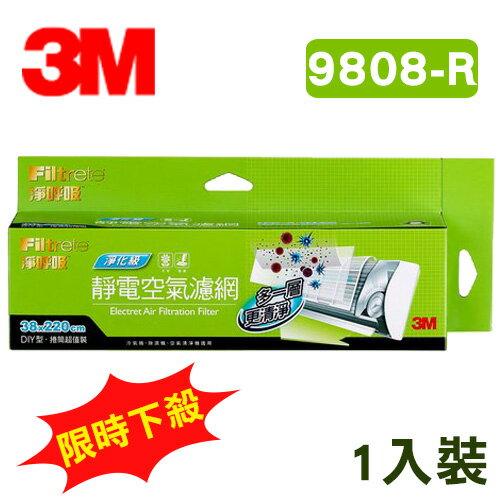 3M 凈呼吸 濾網 9808-R 9808R 捲筒式靜電空氣濾網/濾心/公司貨/過敏/PM2.5