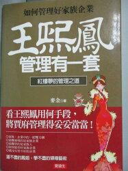 【書寶二手書T8/財經企管_IMP】王熙鳳管理有一套_麥金