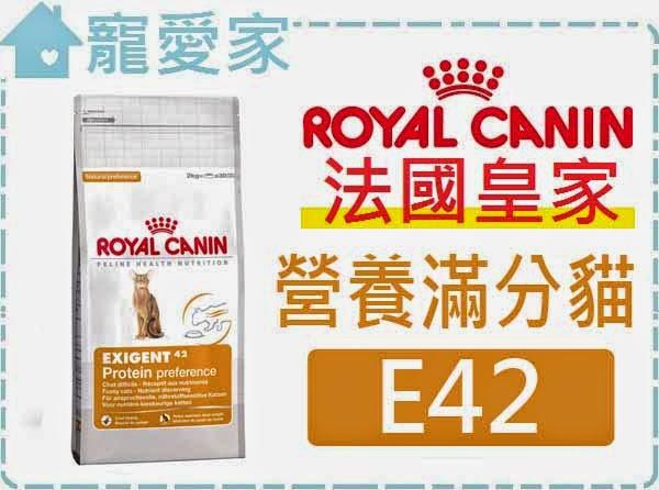 ☆寵愛家☆法國皇家E42極度挑嘴營養貓2公斤.