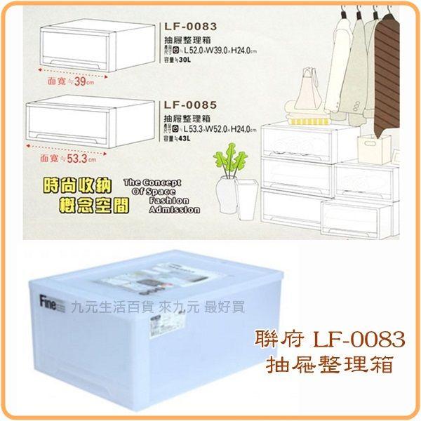 【九元生活百貨】聯府 LF-0083 抽屜整理箱 置物 收納 LF0083