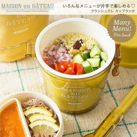 日本製 / Maison en Gateau / 茶杯型便當盒 / 雙層 / 可微波 / 不可蒸 / 720ml / sab-2112。共4色-日本必買 日本樂天代購(3186*0.5) 1