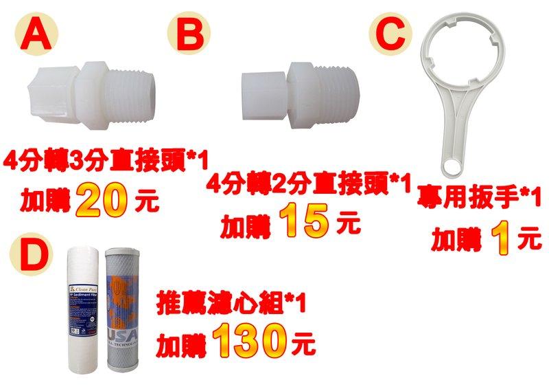 【大墩生活館】雙管過濾器2道式淨水器2胞胎(不含濾心配件)4分牙白鐵吊片只賣450元