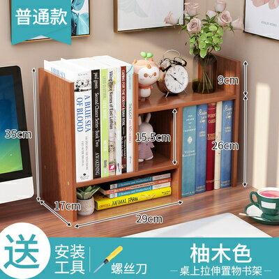 簡易桌上書架 書桌上簡易書架學生宿舍置物架子簡約小型書櫃兒童桌面辦公室收納 『MY6821』