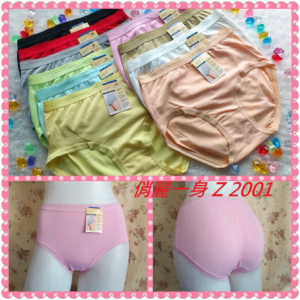 【3件包組】高腰加大尺碼內褲孕婦褲產後媽媽褲舒適棉質透氣女仕褲M/L/XL俏麗一身Z2001