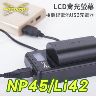 [享樂攝影]FOTODIOX LI-42B / NP-45A LCD液晶螢幕USB相機鋰電池充電器 micro USB 行動電源充電 FUJI OLYMPUS