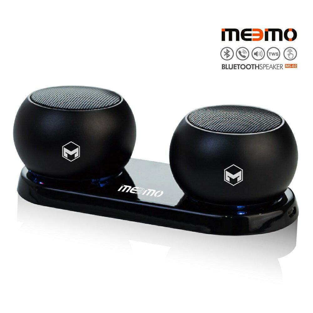 <br/><br/>  Meemo 3D立體環繞藍牙喇叭 / 典雅黑 /  美國品牌 台灣研發<br/><br/>