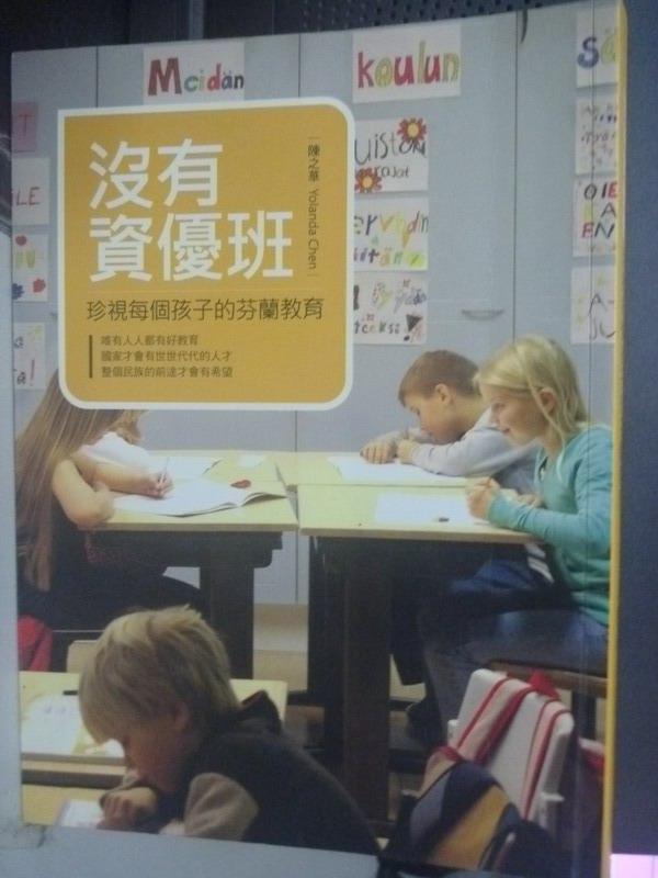 【書寶二手書T2/大學教育_YET】沒有資優班,珍視每個孩子的芬蘭教育_陳之華