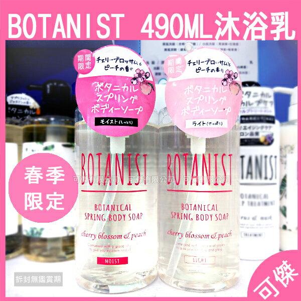 可傑BOTANIST沙龍級90%天然植物成份2018春季限定沐浴乳沐浴露490ml黑蓋保濕白蓋清爽