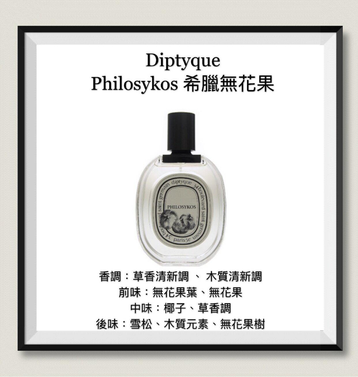 【香舍】Diptyque Philosykos 希臘無花果 中性淡香水 50ML/100ML