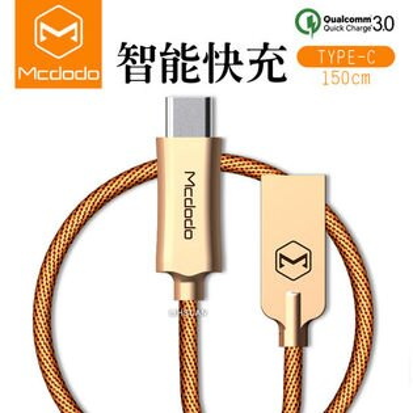 Mcdodo智能快充QC3.02A充電線TypeC傳輸線編織線數據線閃充快充線150cm