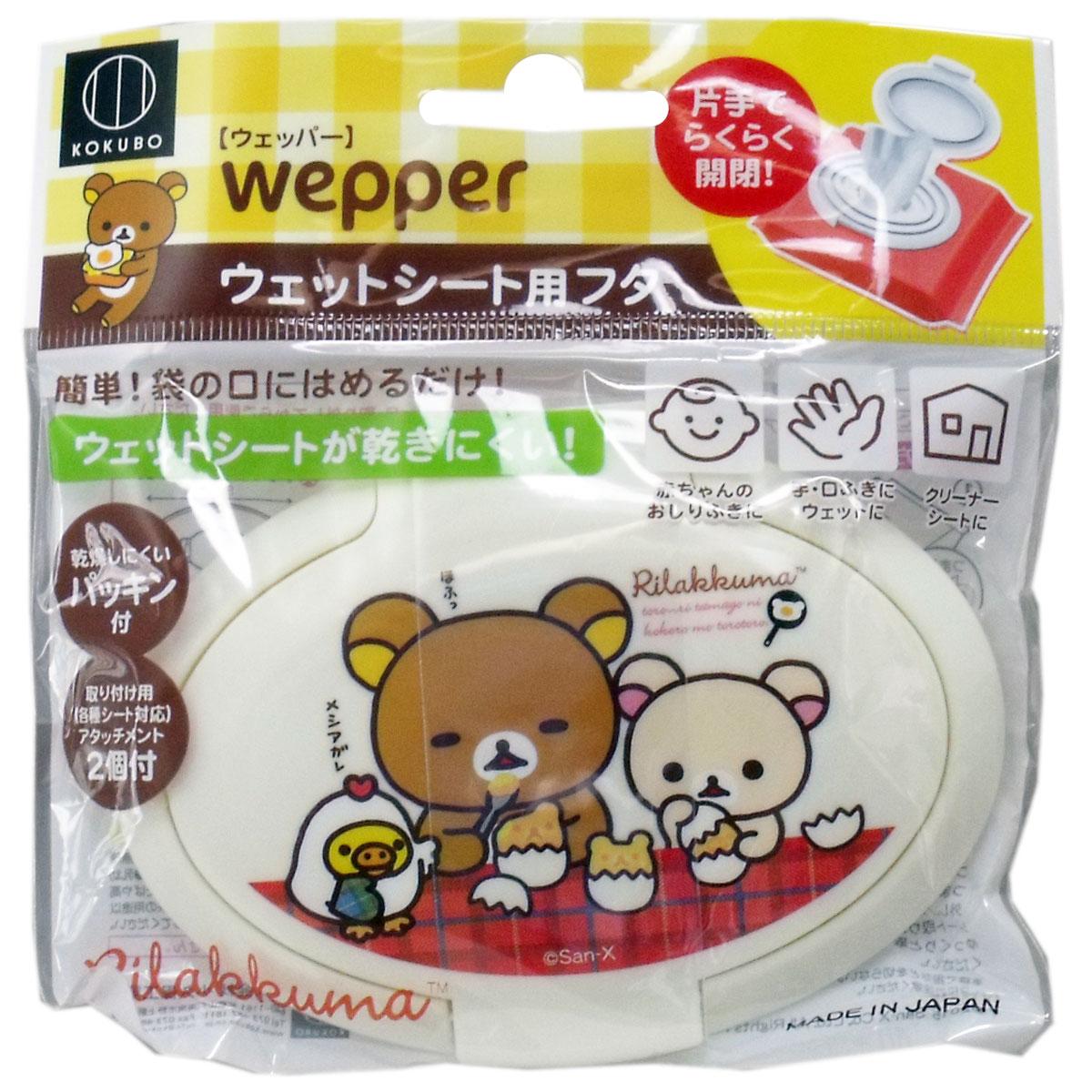 製 KOKUBO Rilakkuma 濕紙巾盒蓋 附兩種尺寸抽取口 白色懶懶熊 可重複 ~