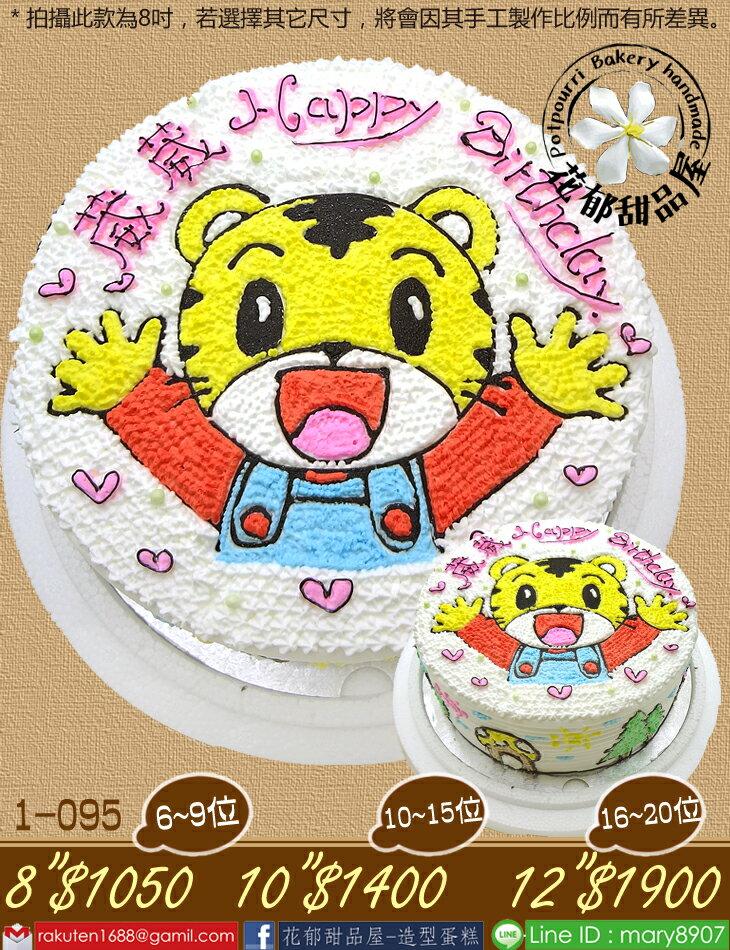 巧虎平面造型蛋糕-8吋-花郁甜品屋1095