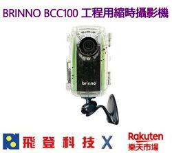 BRINNO BCC100 建築工程 縮時攝影機 加送32G卡 內附防水盒  低成本 免安裝 免後製 超省電 公司貨 含稅開發票