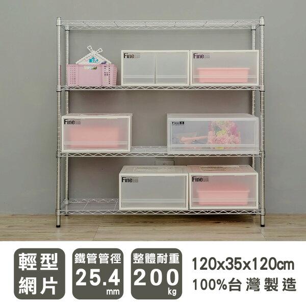 【dayneeds】120x35x120公分輕型四層電鍍波浪架展示架倉儲架衣櫥架鐵架鞋架