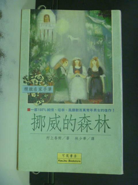 ~書寶 書T9/翻譯小說_OND~挪威的森林_村上春樹著 林少華譯