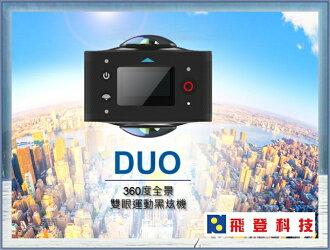 【環景相機】JOLT Duo360度雙眼黑炫機 360度生活隨拍全景相機/360全景行車紀錄器