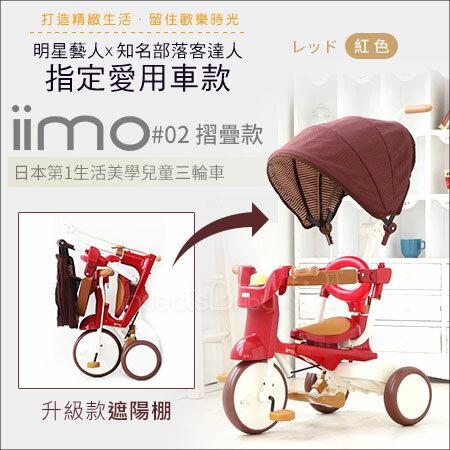 ✿蟲寶寶✿【日本iimo】#02日本人氣NO.1部落客推薦摺疊款兒童三輪車遮陽棚款-紅色