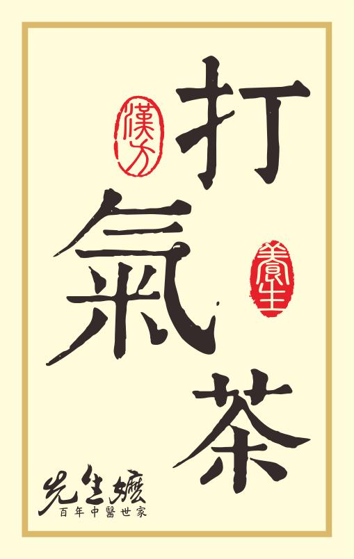 【打氣茶】《漢方養生茶》一盒10包 增強體力 精神旺盛 - 限時優惠好康折扣