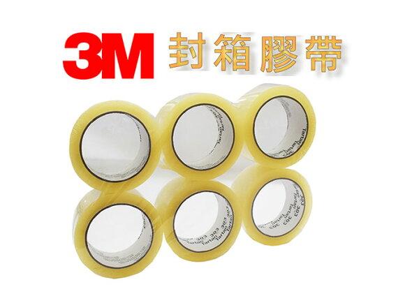 3MTartan透明封箱膠帶303-48mmX80M(6入一包)★Safetylite★