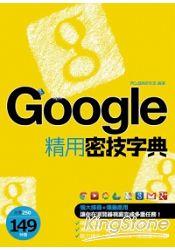 Google精用密技字典 ~  好康折扣