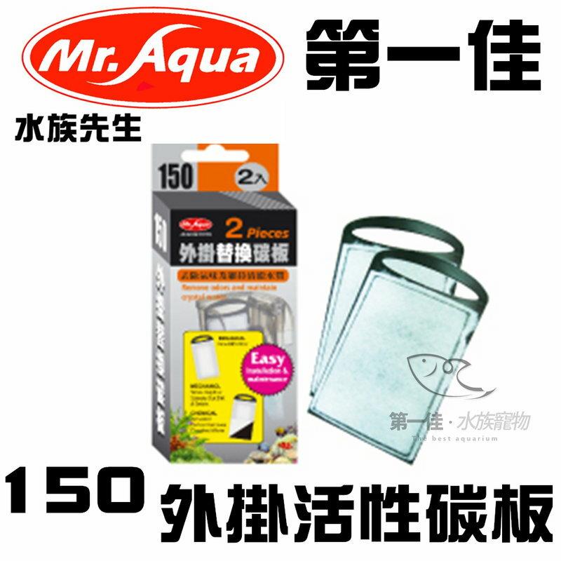 [第一佳水族寵物] 台灣水族先生MR.AQUA 外掛活性碳板150(2入)