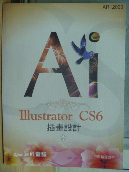 【書寶二手書T5/電腦_XET】Illustrator CS6插畫設計_2013/1_附光碟