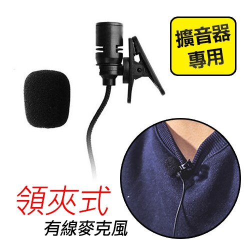 ~IFIVE~有線領夾麥克風 導遊 教學 USB 喇叭 大聲公 擴音機接收 3.5mm 領