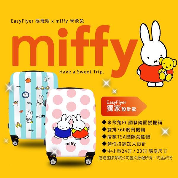 請先詢問庫存 三色【騷包館】EasyFlyer 易飛翔 20吋 米飛兔 miffy 亮面可加大飛機輪旅行箱 MI151-20