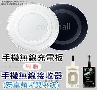 【coni shop】手機無線充電板 附贈無線接收器 QI 無線充電器 充電盤 手機座充 蘋果系統 安卓系統 無線發射器