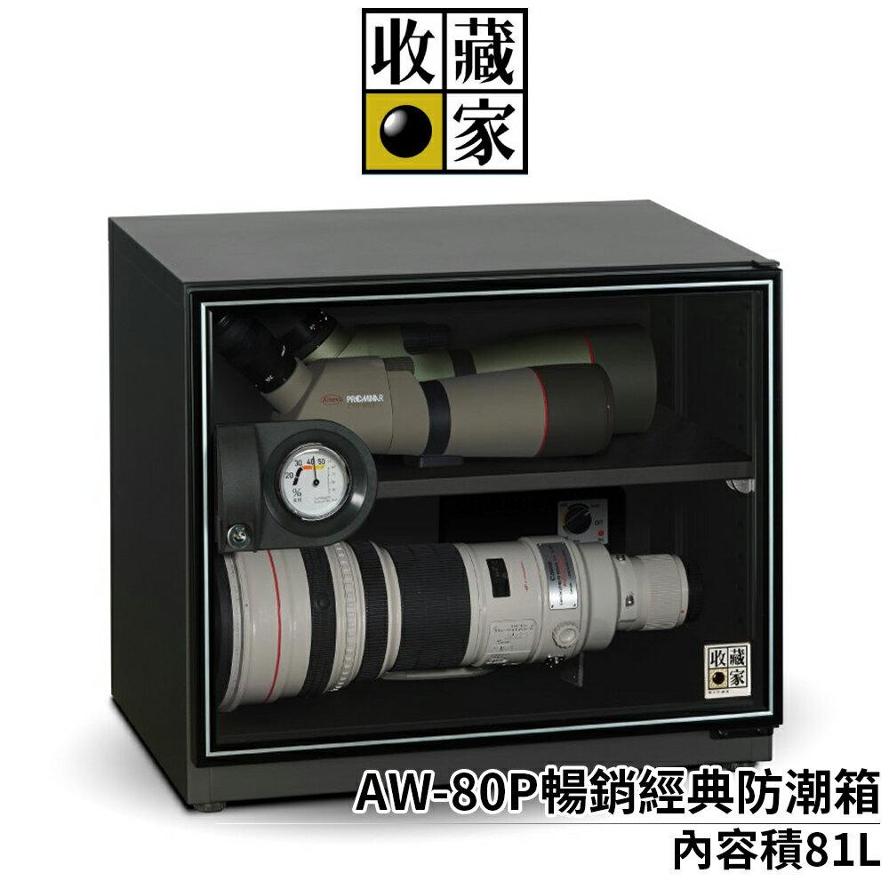 收藏家 AW-80P暢銷經典防潮箱