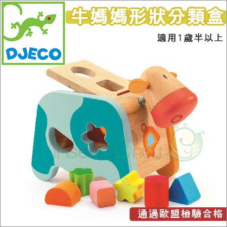 +蟲寶寶+法國【DJECO 智荷】敲敲樂拼圖系列-牛媽媽形狀分類盒 《現+預》