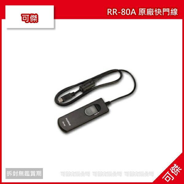 可傑  FUJIFILM 富士 RR-80A 原廠快門線 支援XS1 XE1 恆昶公司貨 [RR 80A]