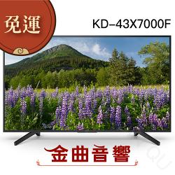 SONY新力43吋4K智慧聯網電視 KD-43X7000F | 金曲音響