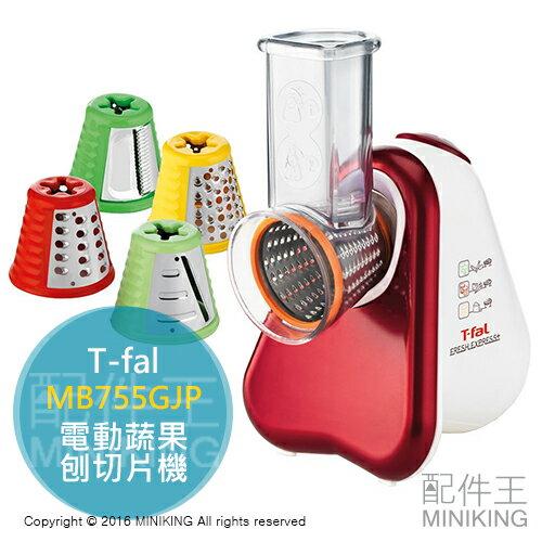 【配件王】日本代購 T-fal MB755GJP 電動蔬果 刨切片機 切絲機 切菜機 六種造型
