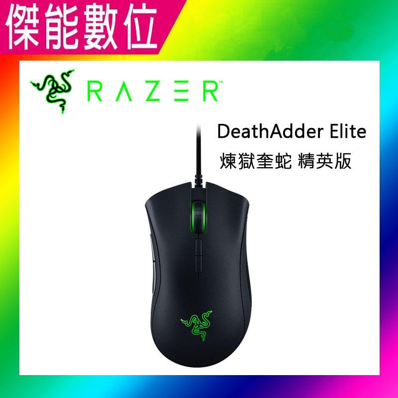 Razer 雷蛇 DeathAdder Elite 煉獄奎蛇 精英版 臺灣公司貨 電競滑鼠 有線滑鼠