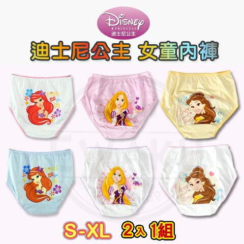 迪士尼 公主系列 女童 內褲 小美人魚 魔法奇緣 美女與野獸 製 唐企
