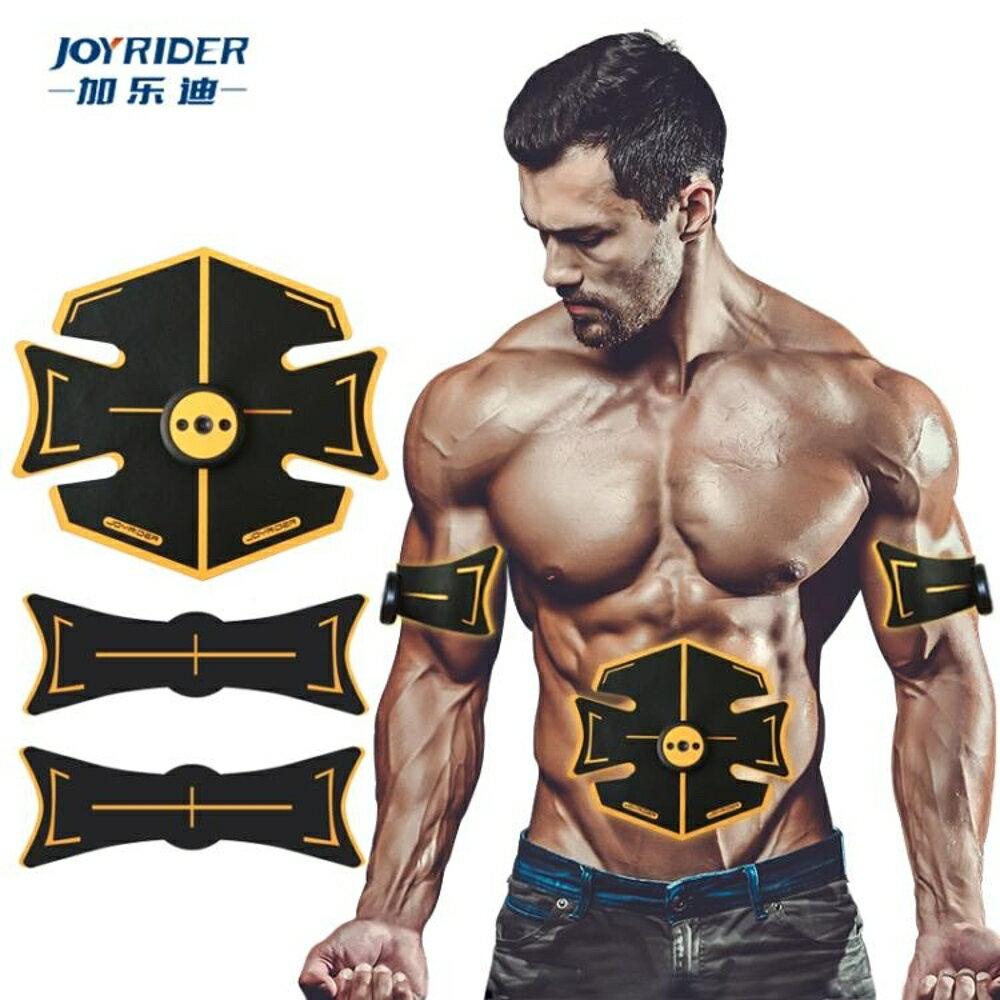 健身儀智慧腹肌貼腹部懶人家用充電健腹器收腹機肌肉訓練健身器材 WD