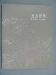 【書寶二手書T4/收藏_YAQ】寶島曼波-台灣文物字畫專場