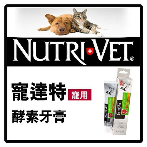 ~寵愛79折~寵達特 寵物用酵素牙膏2.5oz 70g ~270元 gt 可超取 J003