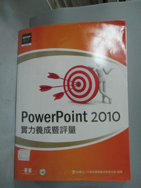 ~書寶 書T4/電腦_YEW~PowerPoint 2010實力養成暨評量_中華民國電腦技