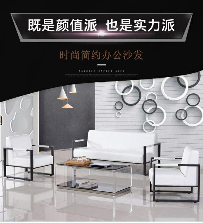 辦公沙發茶幾組合商務簡約現代辦公室會客室接待區小型沙發三人位yh