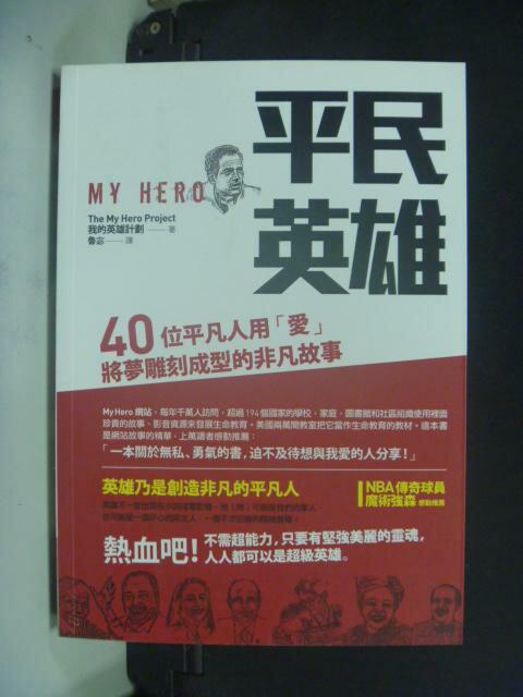 【書寶二手書T6/勵志_KFL】平民英雄:40位平凡人用愛將夢雕刻成型非凡故事_魯宓譯