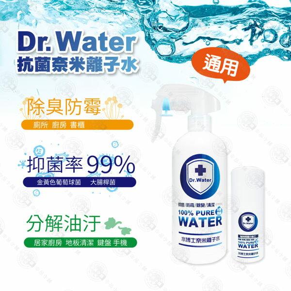☆御品小舖☆ Dr.Water 水博士奈米離子水 家用/嬰兒用抗菌除臭專用300ml