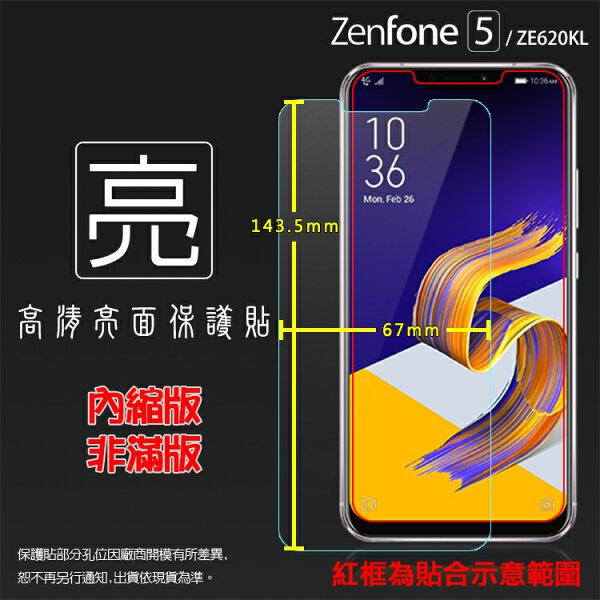 亮面螢幕保護貼ASUS華碩ZenFone5ZE620KLX00QD5ZZS620KL保護貼軟性高清亮貼亮面貼保護膜手機膜