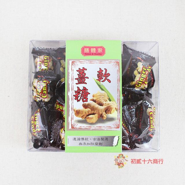 【0216零食會社】膳體家_軟薑糖300g