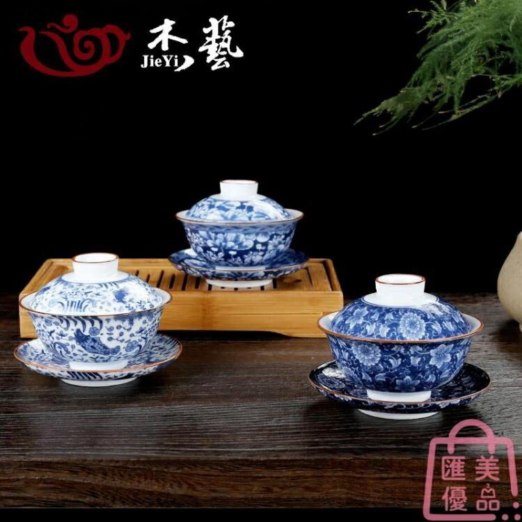 復古青花蓋碗茶杯陶瓷高白瓷家用泡茶器三才杯茶碗茶具【匯美優品】