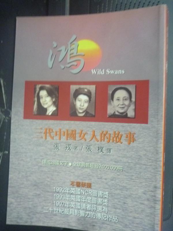 【書寶二手書T1/傳記_IJQ】鴻:三代中國女人的故事_張戎