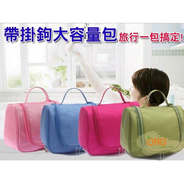 ORG~SG0092~多 帶掛鉤 洗漱包  盥洗包 旅行  旅遊  出國  出差 收納包