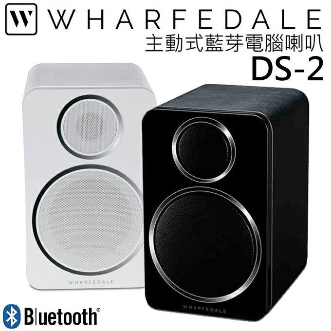 Wharfedale 英國 書架型喇叭 DS-2 藍芽 主動型 公司貨 0利率 免運